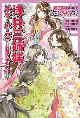 学習まんが 日本の伝記 SENGOKU 浅井三姉妹 ( 茶々 ・ 初 ・ 江 )― 戦国の姫たち 2 ― Book