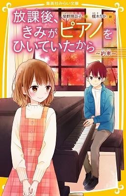 放課後、きみがピアノをひいていたから ~約束~ Book