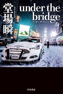 堂場瞬一/under the bridge[9784150313777]