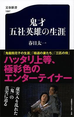 鬼才 五社英雄の生涯 Book