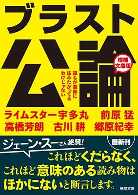 ブラスト公論 増補文庫版 Book
