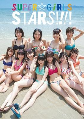 SUPER☆GiRLS写真集「STARS!!!!」 [BOOK+DVD] Mook
