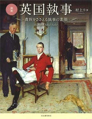 図説 英国執事 新装版 貴族をささえる執事の素顔 Book