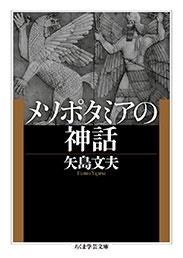 メソポタミアの神話 Book