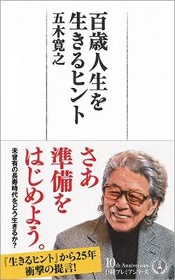 百歳人生を生きるヒント Book