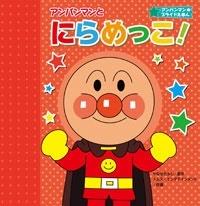 アンパンマン★スライドえほん 3 アンパンマンとにらめっこ! Book