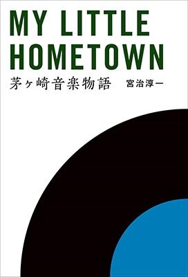 MY LITTLE HOME TOWN ~茅ヶ崎音楽物語~ Book