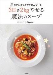 Atsushi (ライフスタイルプロデューサー)/#モデルがこっそり飲んでいる 3日で2kgやせる魔法のスープ[9784800278777]