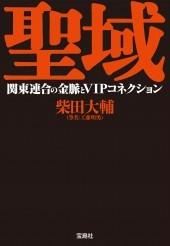 柴田大輔/聖域 関東連合の金脈とVIPコネクション[9784800285577]