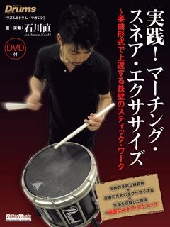 リズム&ドラム・マガジン 実践!マーチング・スネア・エクササイズ  [BOOK+DVD] [9784845618477]