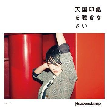 Heavenstamp/天国印鑑を聴きなさい [TENGOKU-001]