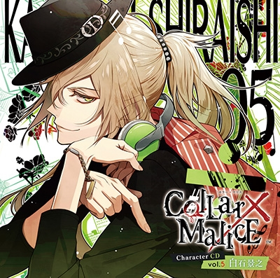 木村良平/Collar×Malice Character CD vol.5 白石景之(CV木村良平) [KDSD-995]