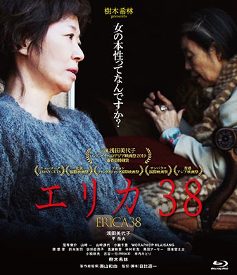エリカ38 Blu-ray Disc