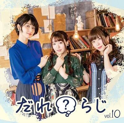 ラジオCD「だれ?らじ」Vol.10 [CD+CD-ROM] CD