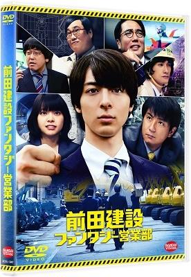 前田建設ファンタジー営業部 DVD