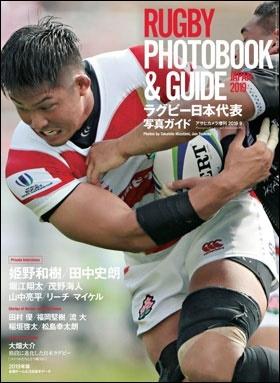ラグビー日本代表 写真集ガイド Rugby Photobook &Guide in JAPAN 2019[01404-09]