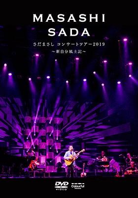 さだまさしコンサートツアー2019 ~新自分風土記~ DVD