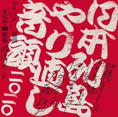 切腹ピストルズ/日本列島やり直し音頭二〇二〇 [CD+手ぬぐい]<生産限定盤>[DURA2020T]
