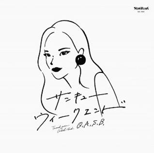 サンキュー/ウィークエンド 7inch Single