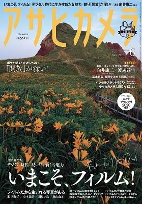 アサヒカメラ 2020年6月号 Magazine
