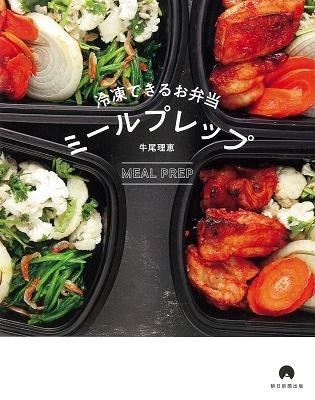 高タンパク高栄養! 冷凍できるお弁当 ミールプレップ Book