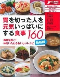 最新版・胃を切った人を元気いっぱいにする食事160 Book