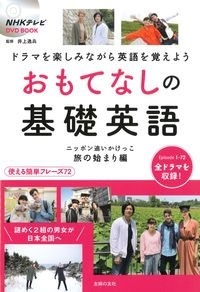 NHKテレビDVD BOOK おもてなしの基礎英語 ニッポン追いかけっこ 旅の始まり編 [BOOK+DVD] Book