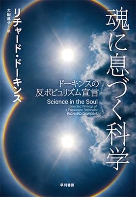 魂に息づく科学 ドーキンスの反ポピュリズム宣言 Book