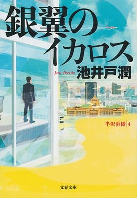銀翼のイカロス Book