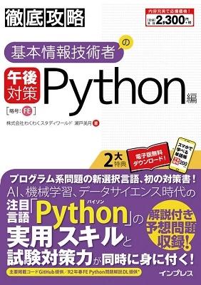徹底攻略 基本情報技術者の午後対策 Python編 Book