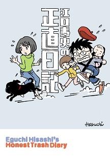 江口寿史の正直日記 COMIC