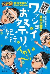 世界の果てまでイッテQ! 宮川大輔のワッショイお祭り紀行 Book