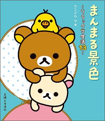 まんまる景色 リラックマ生活13 Book