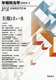 年報政治学2019-I 主権はいま Book