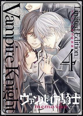 ヴァンパイア騎士 memories 4 [コミック+CD]<ドラマCD付き特装版> COMIC