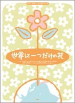 SMAP/「世界に一つだけの花」 ピアノ・ギター・コーラス・ピース [9784773241778]