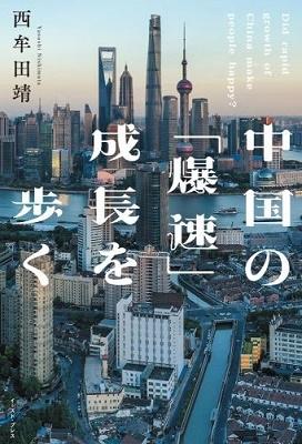 中国の「爆速」成長を歩く Book