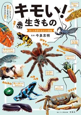 キモい! 生きもの 世にも奇妙な生きもの図鑑 Book
