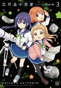 恋する小惑星 3 COMIC