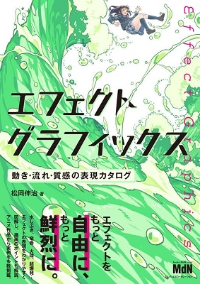 エフェクトグラフィックス 動き・流れ・質感の表現カタログ Book