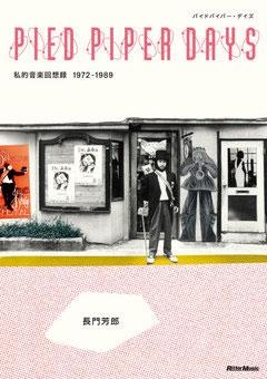 長門芳郎/PIED PIPER DAYS パイドパイパー・デイズ 私的音楽回想録1972-1989 [9784845628278]