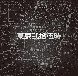 """""""東京弐拾伍時"""""""