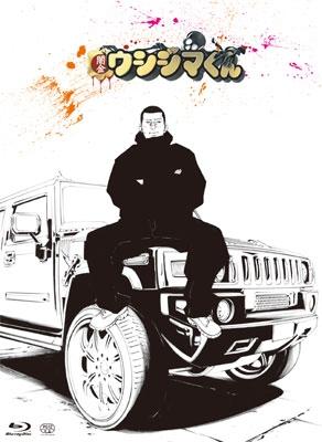 映画「闇金ウシジマくん」 Blu-ray Disc