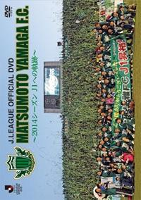 松本山雅FC/松本山雅FC~2014シーズンJ1への軌跡~ [DSSV-177]