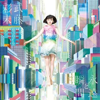 武藤彩未/永遠と瞬間 (瞬間盤) [CD+カード] [AZCS-1028]