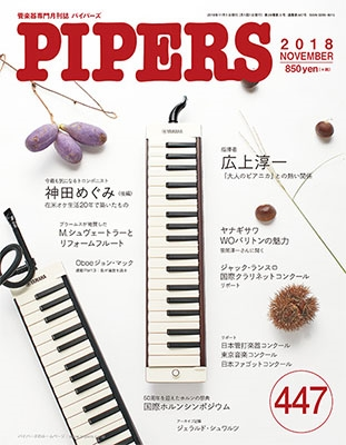 PIPERS 2018年11月号[4571356014479]