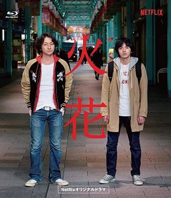 Netflixオリジナルドラマ『火花』ブルーレイBOX Blu-ray Disc