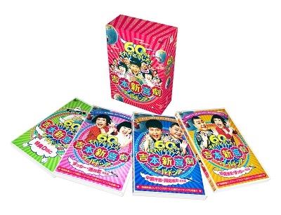 吉本新喜劇ワールドツアー~60周年それがどうした!~ DVD-BOX DVD