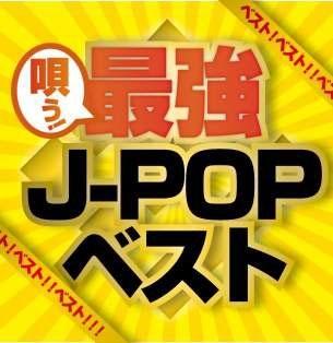 ベスト!ベスト!!ベスト!!! Presents 唄う! 最強J-POPベスト CD