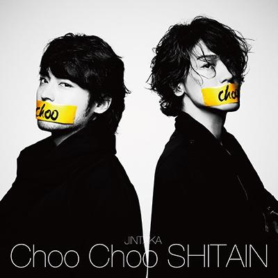 Choo Choo SHITAIN [CD+DVD]<初回限定盤>